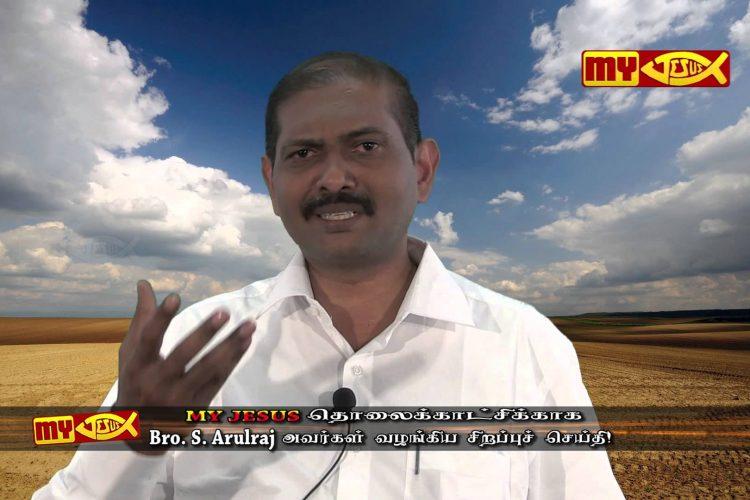 MY JESUS TV – Special Message By Bro S.Arulraj